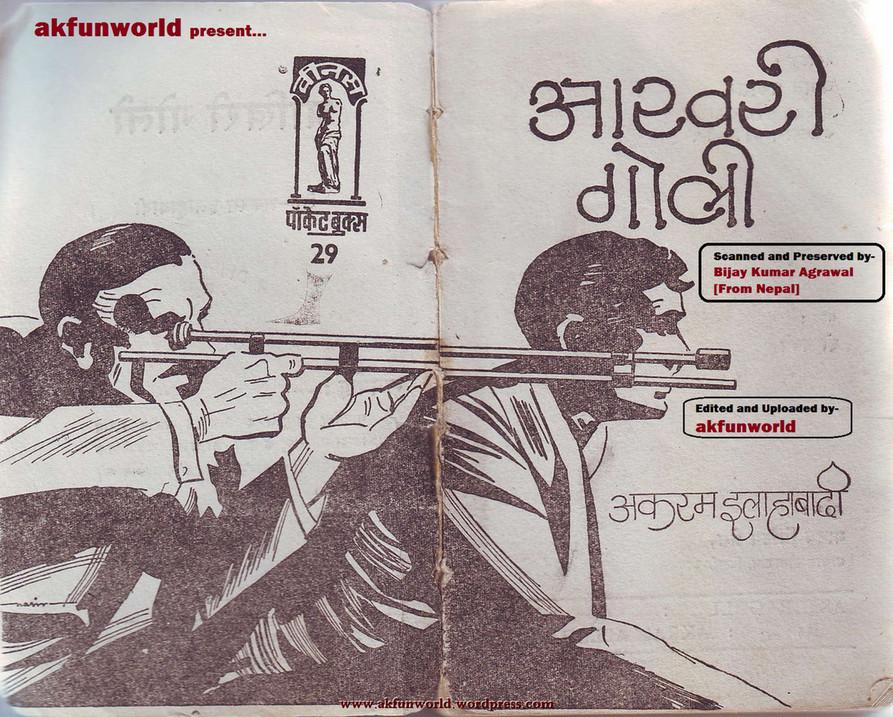 Novels pdf detective hindi