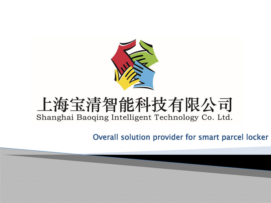 My publications - Introduction of Baoqing smart parcel