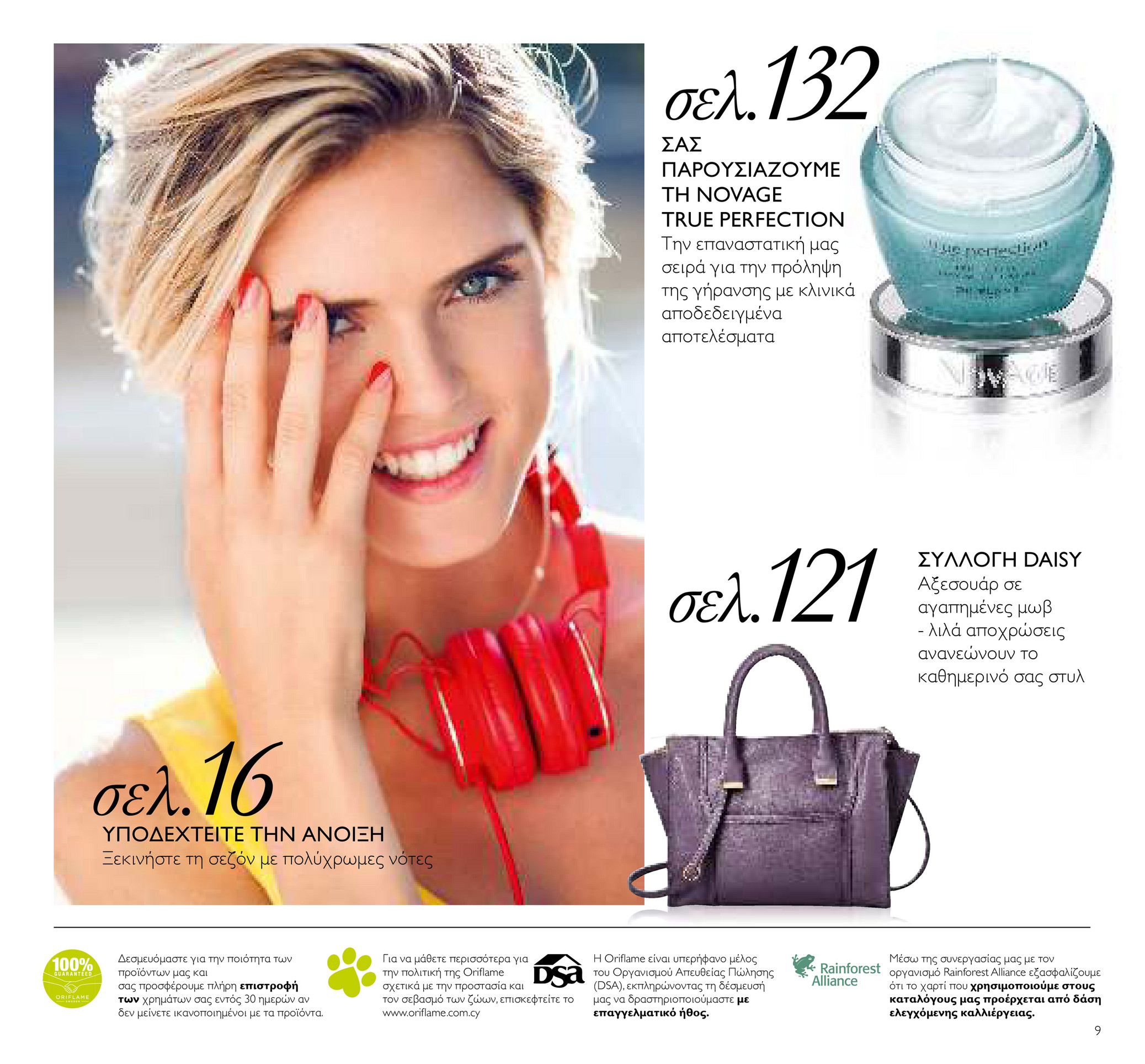 Oriflame Catalogue Cy 05 2016 Page 116 117 Created With Publitas Com