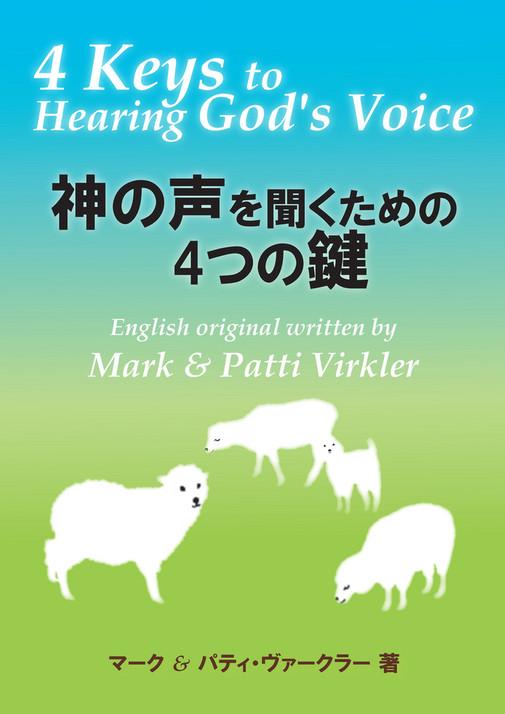 4 keys to hearing god s voice virkler mark