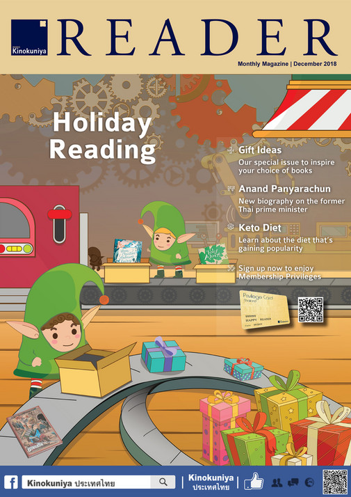 E Magazine Reader December 2018 Books Kinokuniya Webstore Thailand