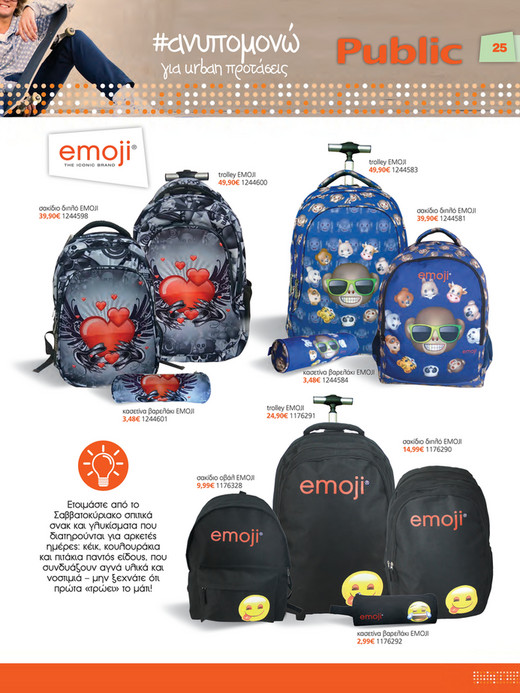 1d5477cdd6 Public.gr - back to school 2018 - Page 22-23 - Created with Publitas.com