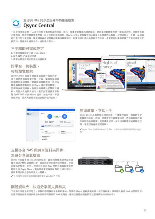 QNAP - TVS-1582TU_(ZH)_51000-024297-RS_web - Page 62-63 - Created