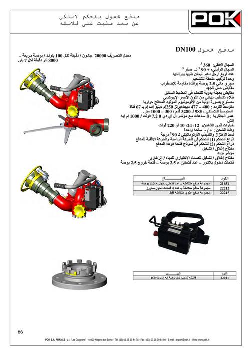 POK - Catalogue Arabic - Page 68-69 - Created with Publitas com