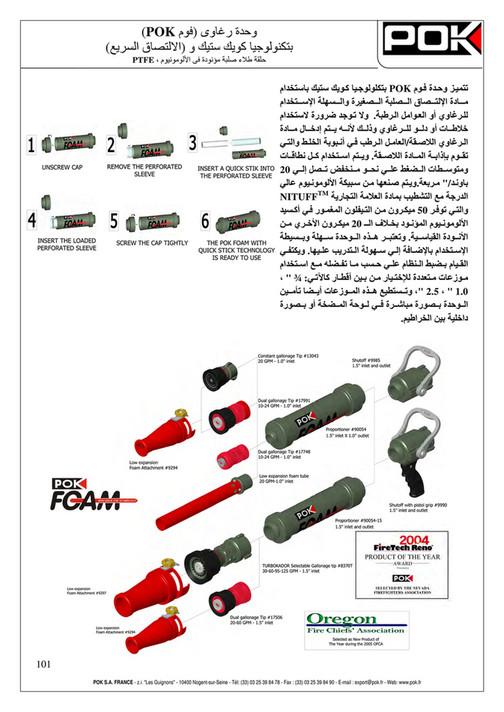 POK - Catalogue Arabic - Page 102-103 - Created with Publitas com