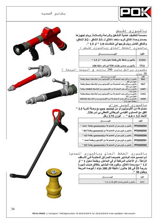POK - Catalogue Arabic - Page 36-37 - Created with Publitas com