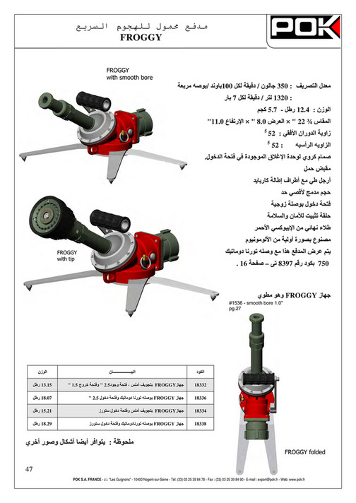 POK - Catalogue Arabic - Page 48-49 - Created with Publitas com