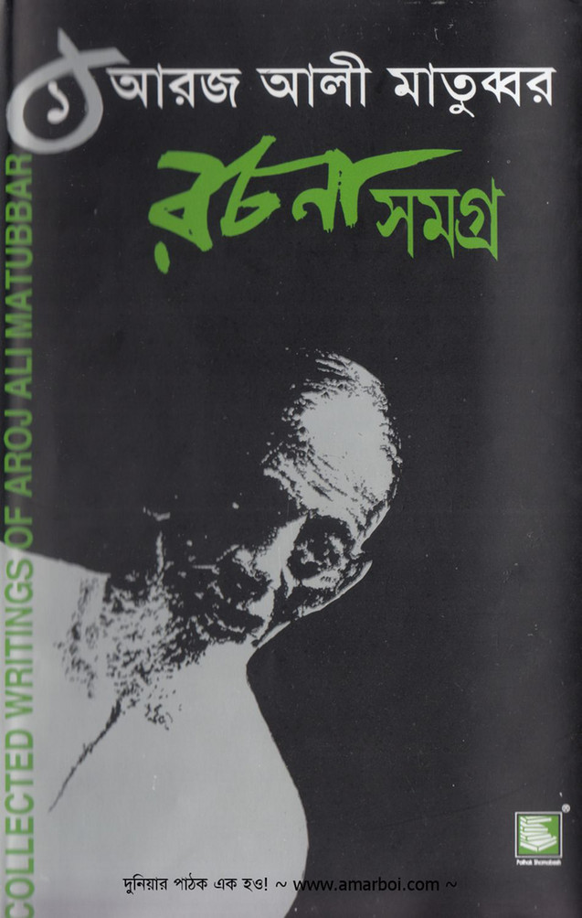 Bangla Books in PDF, Download it from Boimela net