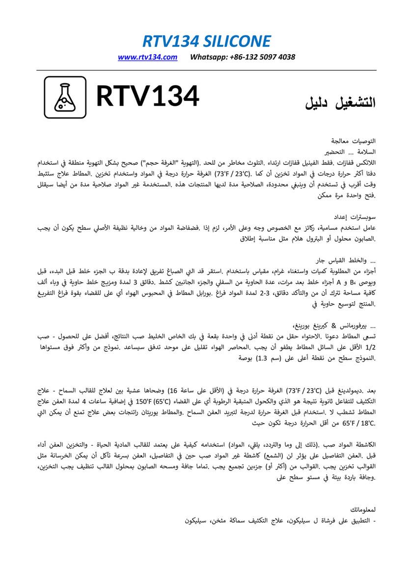 RTV134 Silicone - Operation manual - Arabic - Page 1