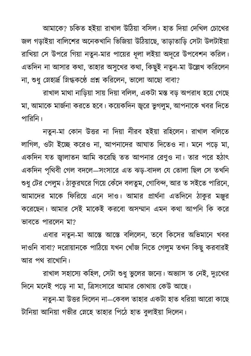 Sarat Chandra Chattopadhyay Ebook