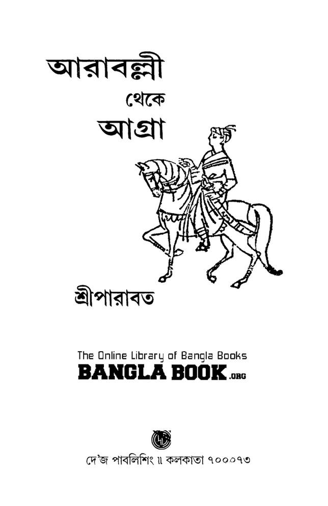 bdfuel - ARBTA-2019-banglabook org - Page 2 - Created with Publitas com