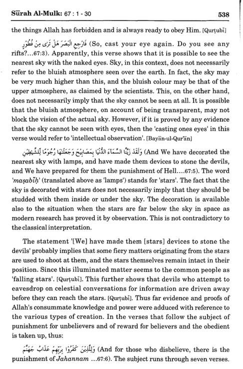Growing Wisdom - Sura Mulk Tafseer in Maarifatul Quran: page
