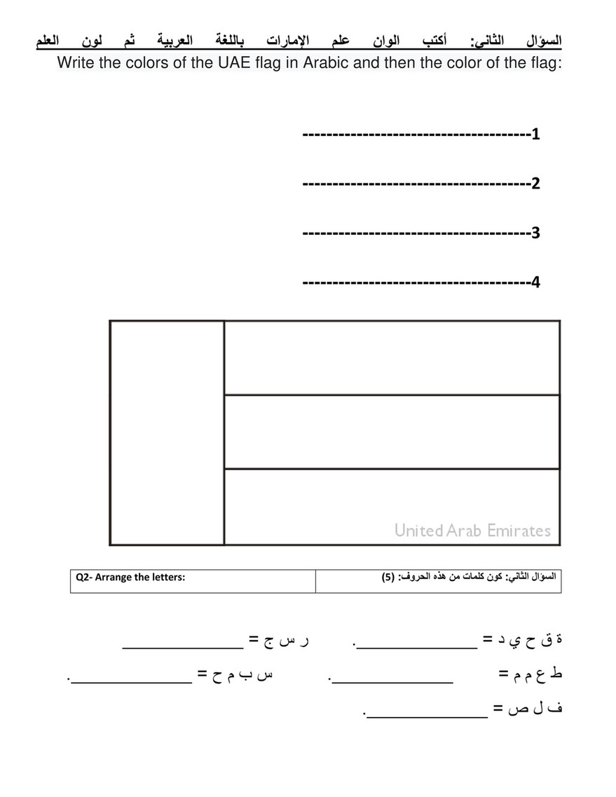 Good Will Children School Arabic Homework Non Native G1