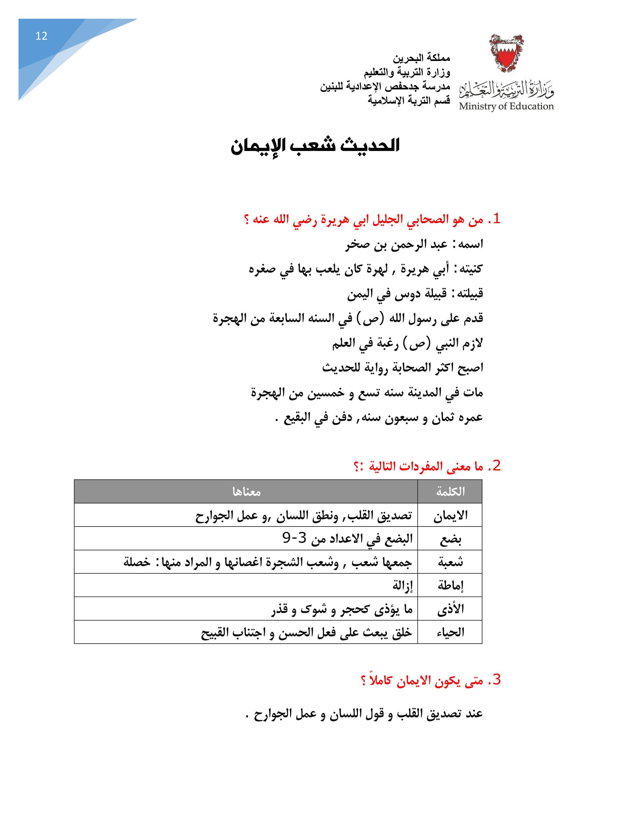 Moe مذكرة دروس ما قبل المنتصف لمادة التربية الإسلامية Page 15 Created With Publitas Com