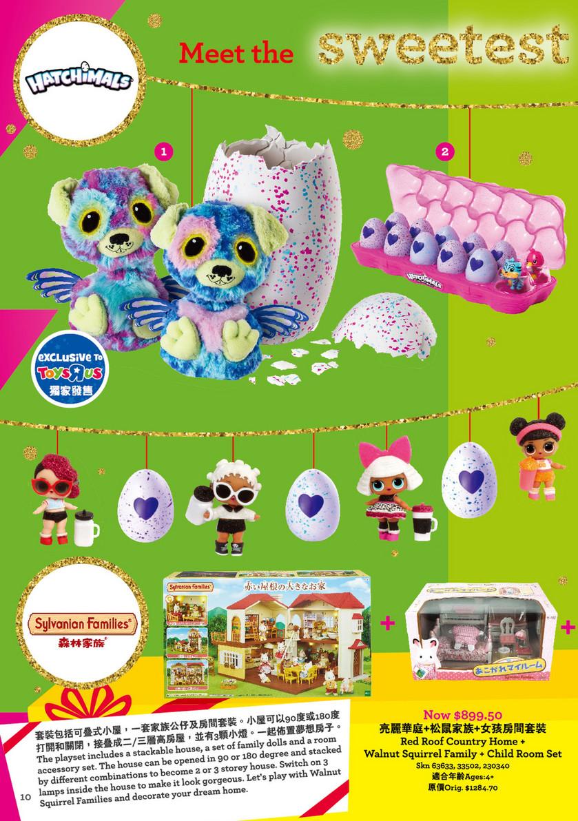 Toys R Us Hong Kong Festive Fun Mga L O L Surprise Tots Glitter Ball Doll Assortment Created With Publitas Com
