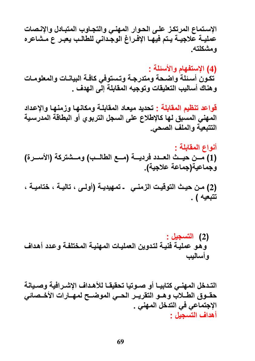 Med الخدمة الاجتماعية Page 66 67 Created With Publitas Com
