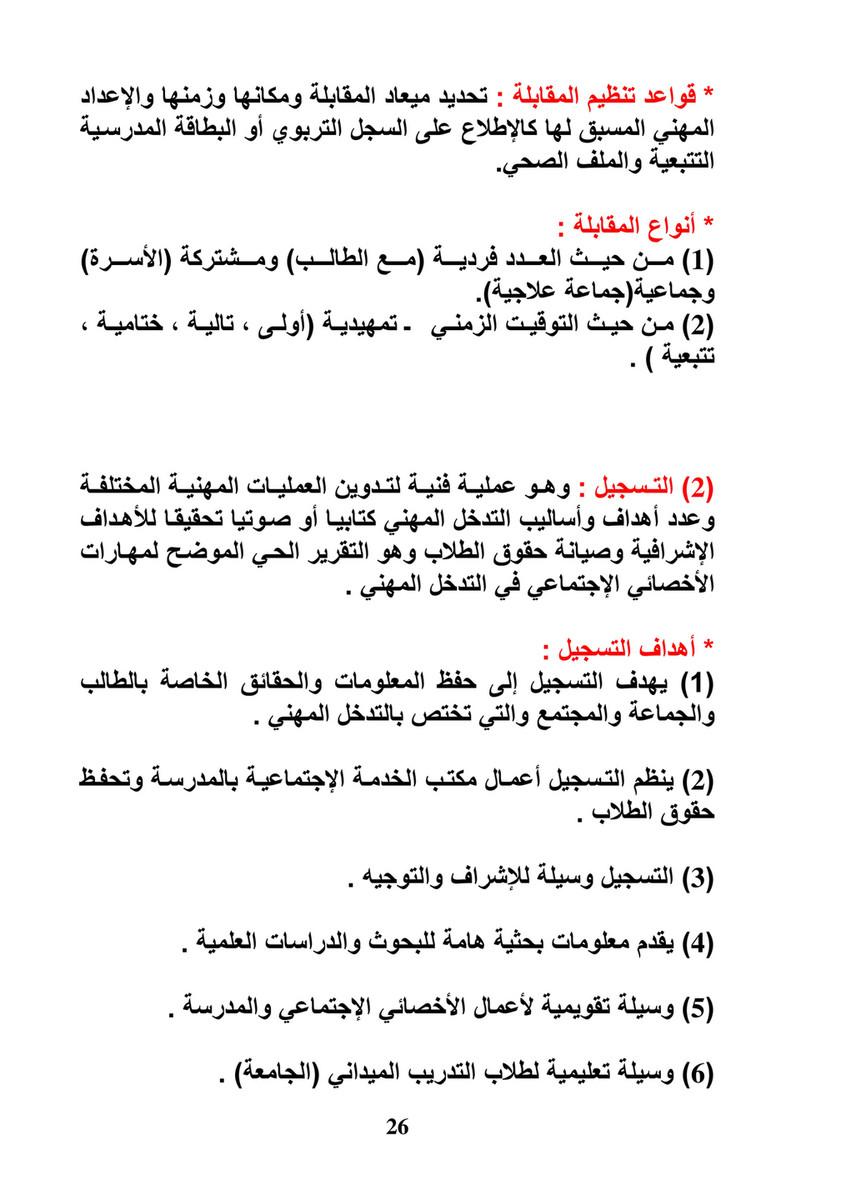 Med الخدمة الاجتماعية Page 26 27 Created With Publitas Com