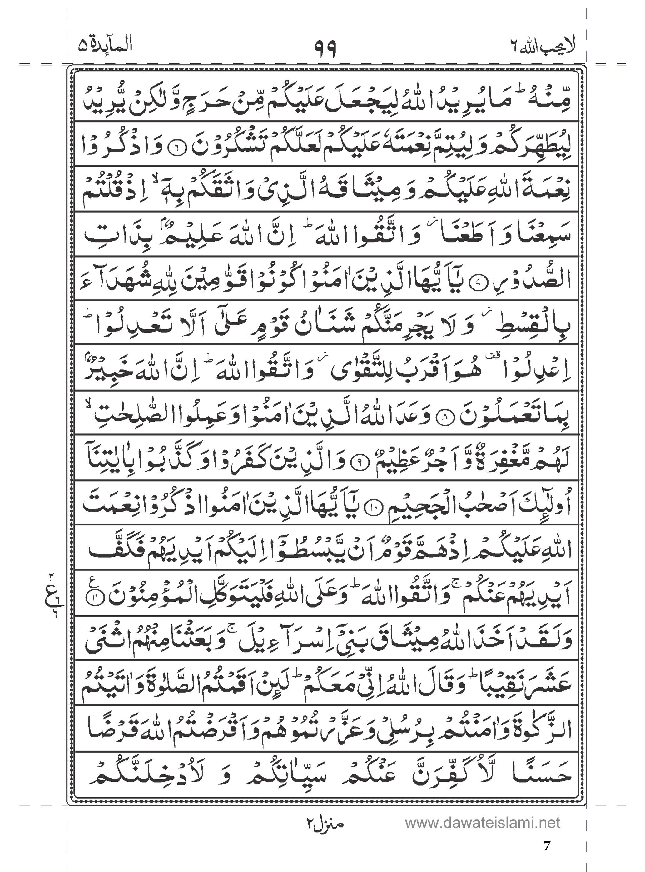 My Publications Quran Juza 6 Page 6 7 Created With Publitas Com