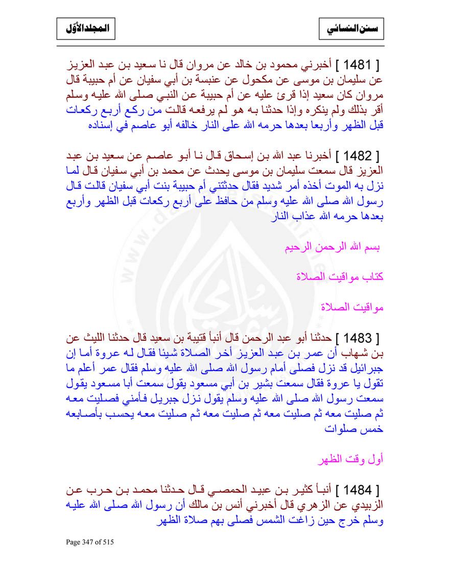 Shirley اول نبي كتب بسم الله الرحمن الرحيم