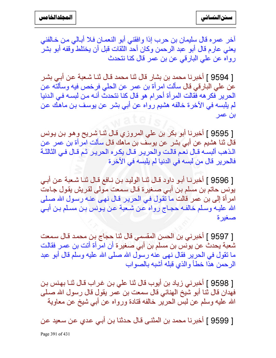 My publications - Sunan Al Nasai Part 5 - Page 392-393 - Created with  Publitas.com