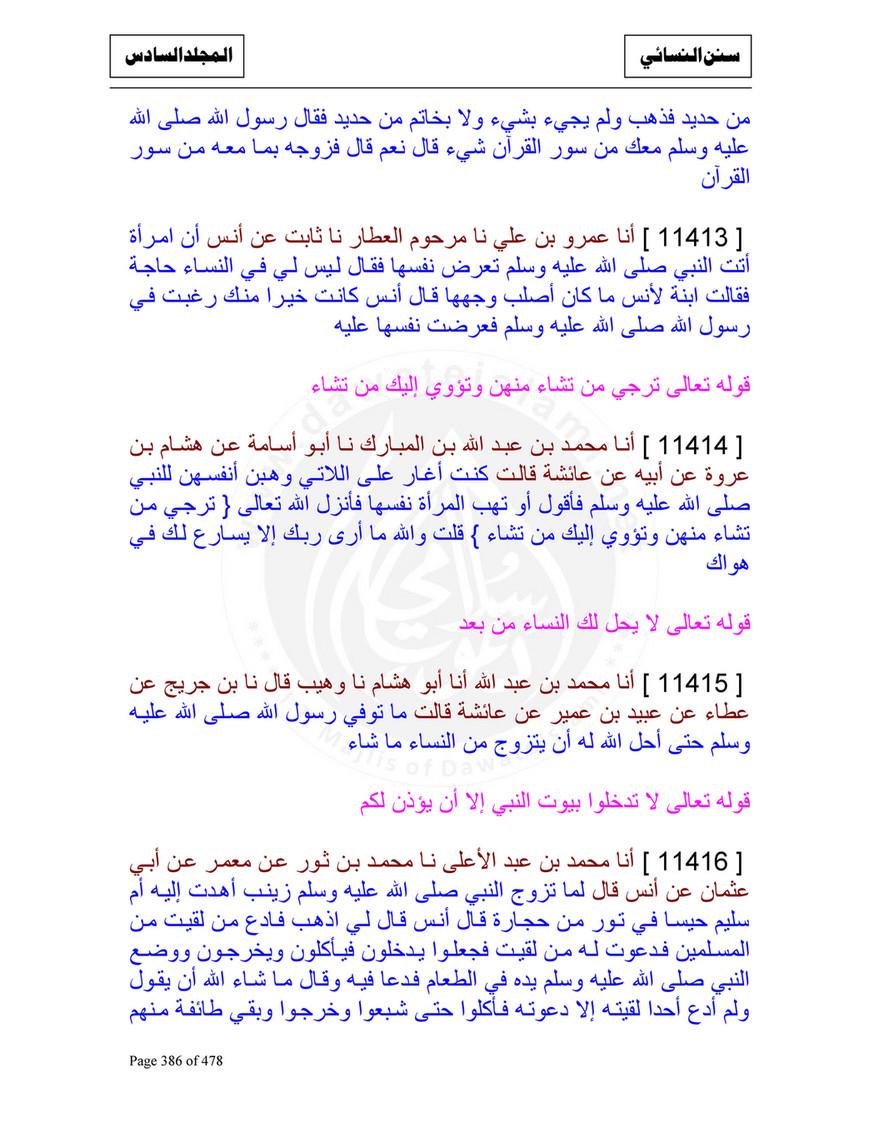 My Publications Sunan Al Nasai Part 6 Page 384 385 Created With Publitas Com