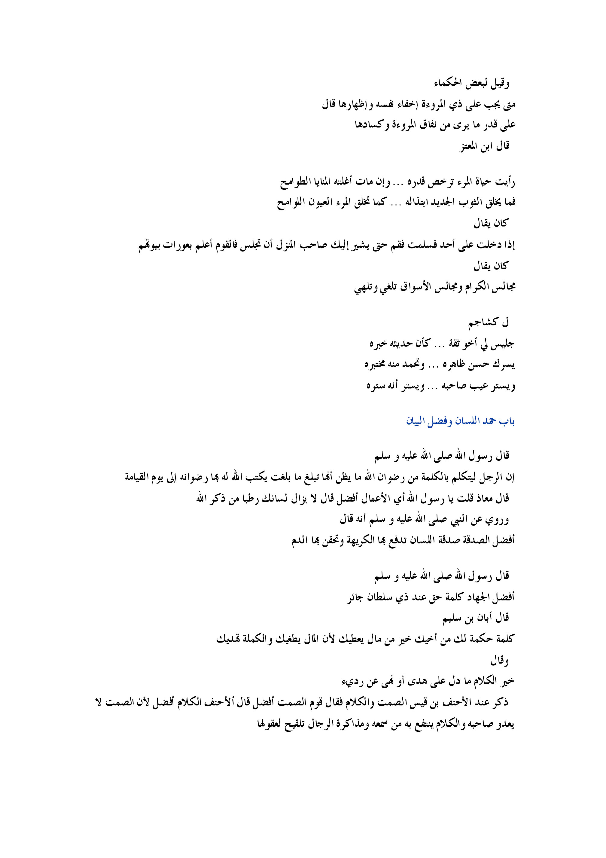My Publications Islamic Book In Arabic Book 64 Page 1 Created With Publitas Com