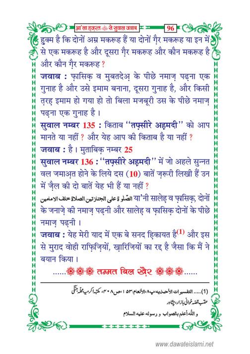 My publications - Aala Hazrat Say Sawal Jawab (In Hindi) - Page 110
