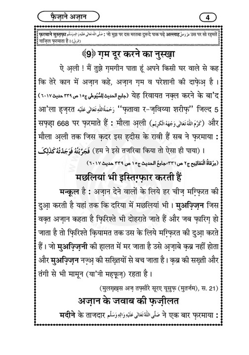 My publications - Faizan e Azan (In Hindi) - Page 6-7