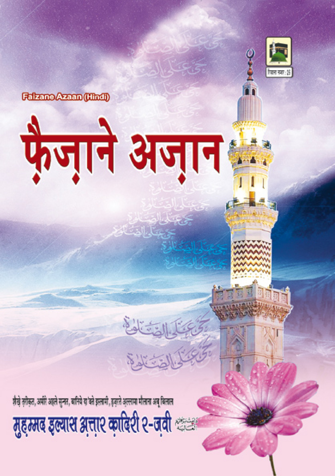 My publications - Faizan e Azan (In Hindi) - Page 24-25 - Created