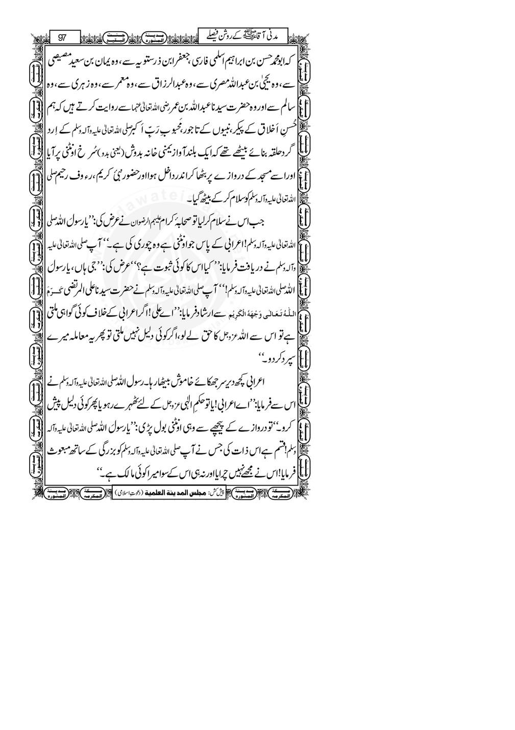 My Publications Madani qa Kay Roshan Faislay Page 103 Created With Publitas Com