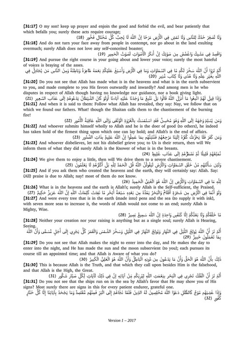 Israel - Chnifa - The 8 Holy Scriptures - Page 852-853 - Created