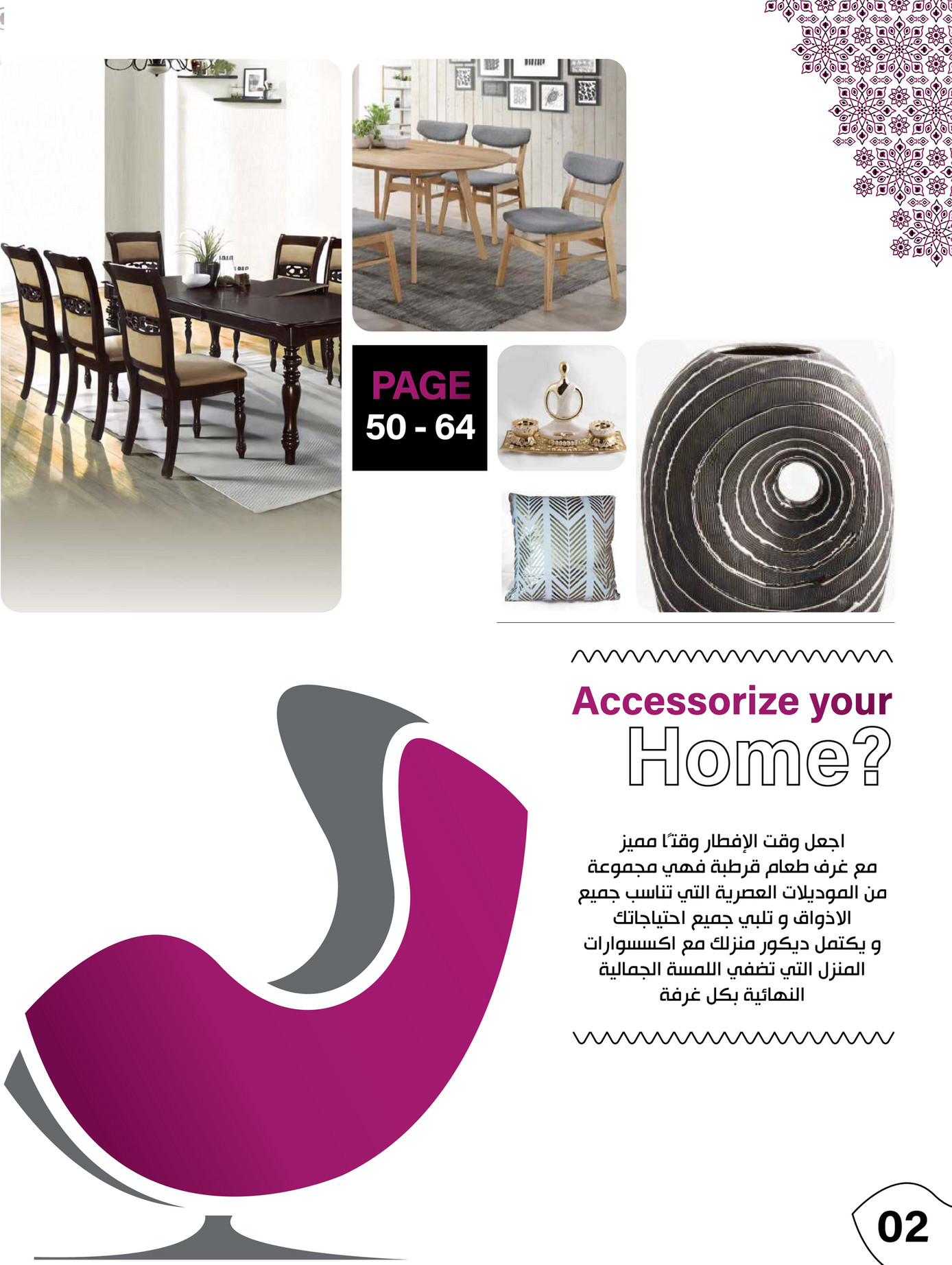 At home furniture Ramadan brouchure qurtoba furniture Page 1